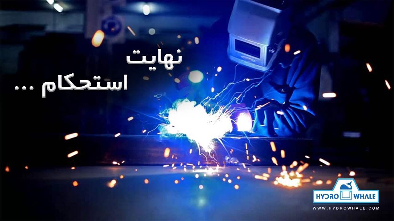 خدمات فنی و مهندسی گروه مهندسی هیدروال