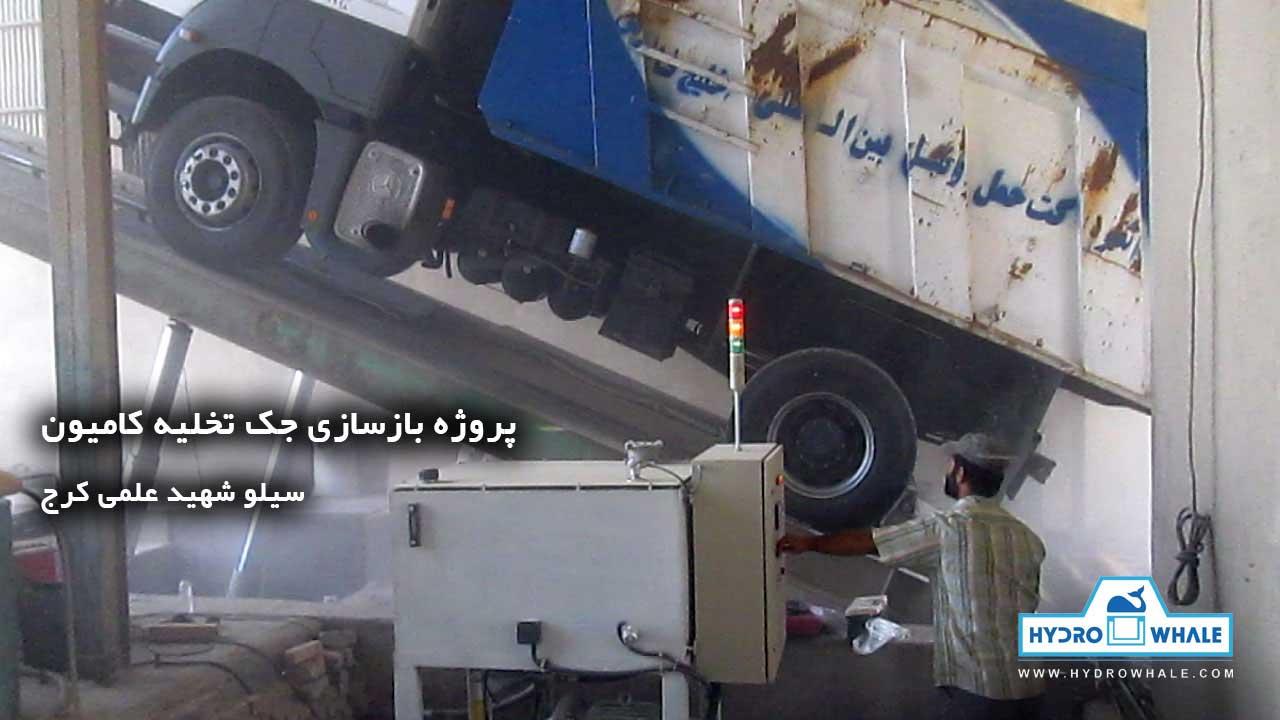 پروژه جک تخلیه کامیون - هیدروال